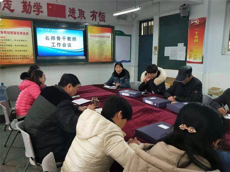 金沙游戏平台官方网站召开名师骨干教师工作会议