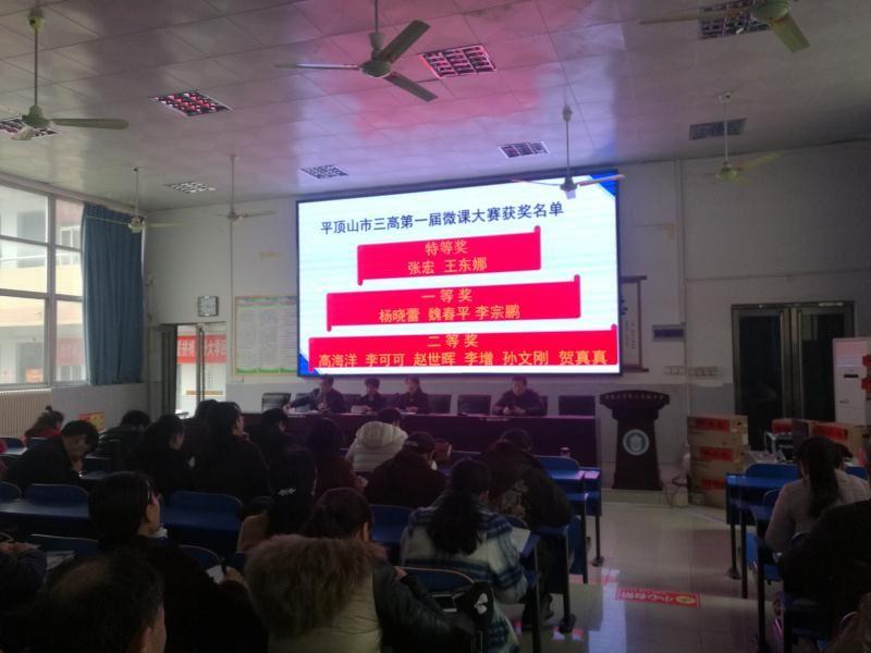 金沙游戏平台官方网站智慧化教学微课大赛颁奖仪式