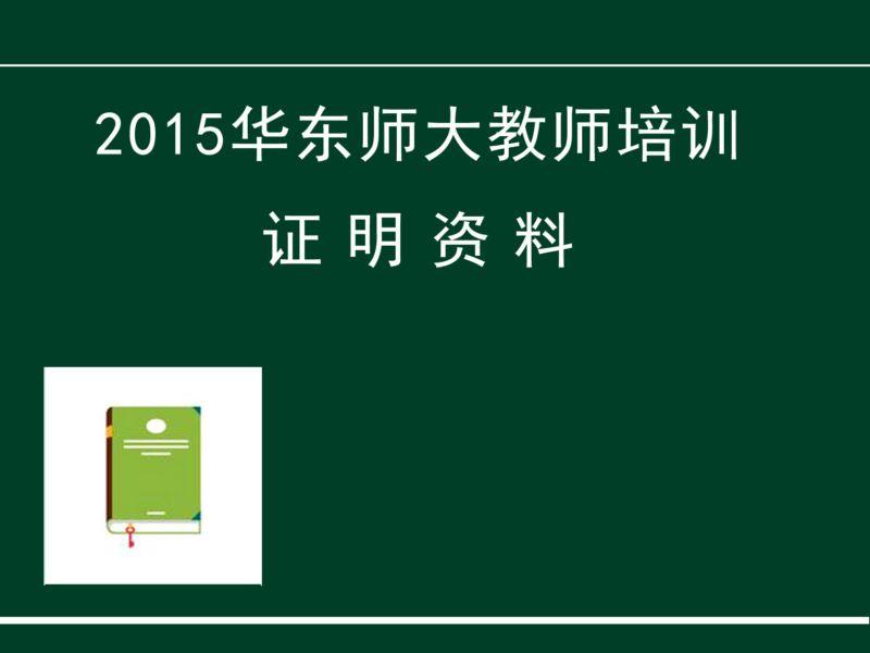 2015年教师培训资料