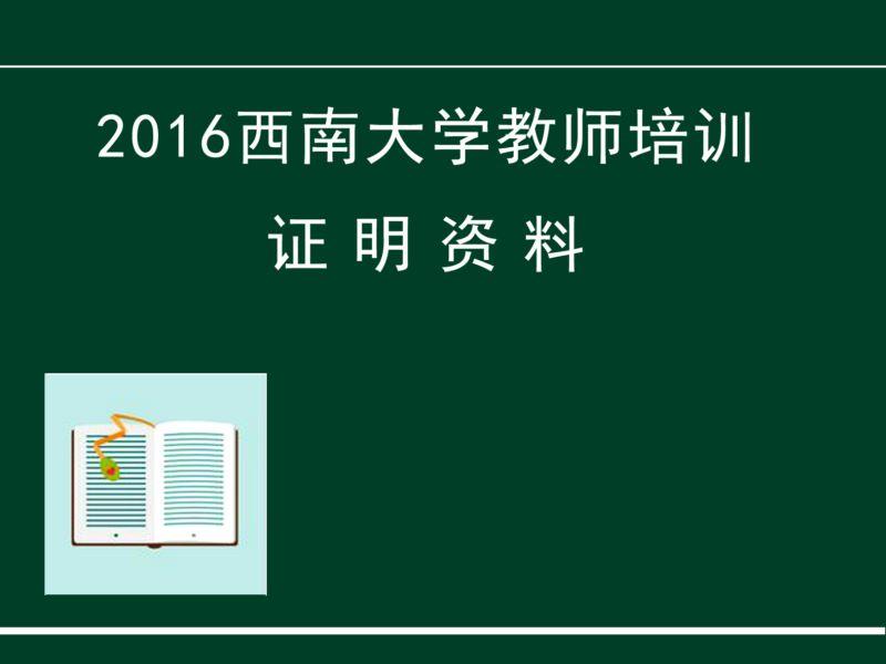 2016教师培训资料