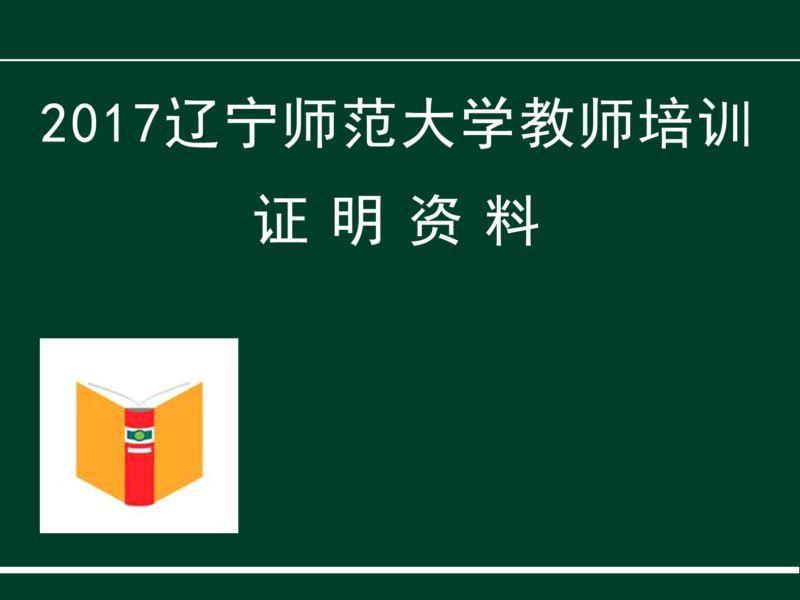 2017教师培训资料(二)
