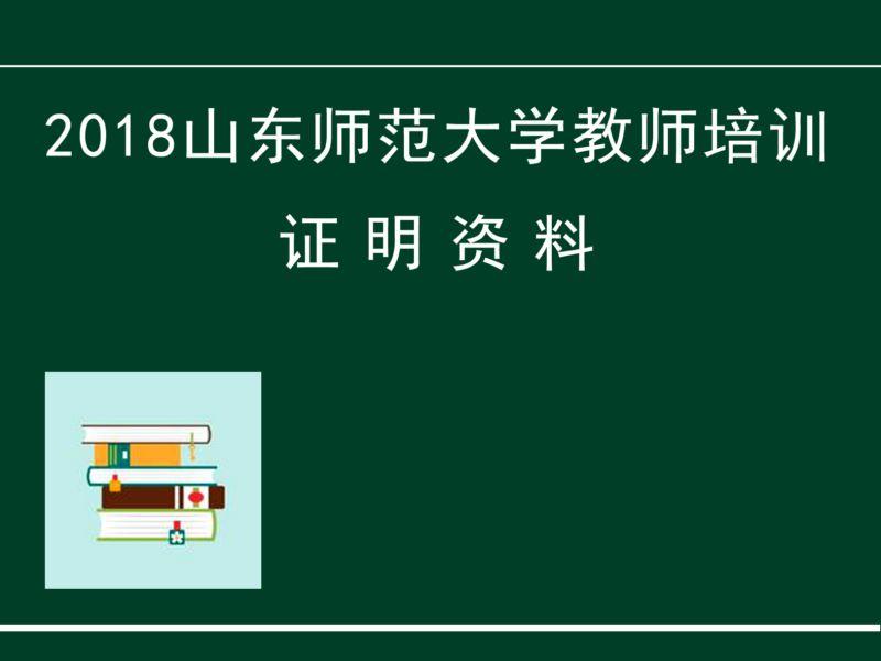 2018教师培训资料(一)