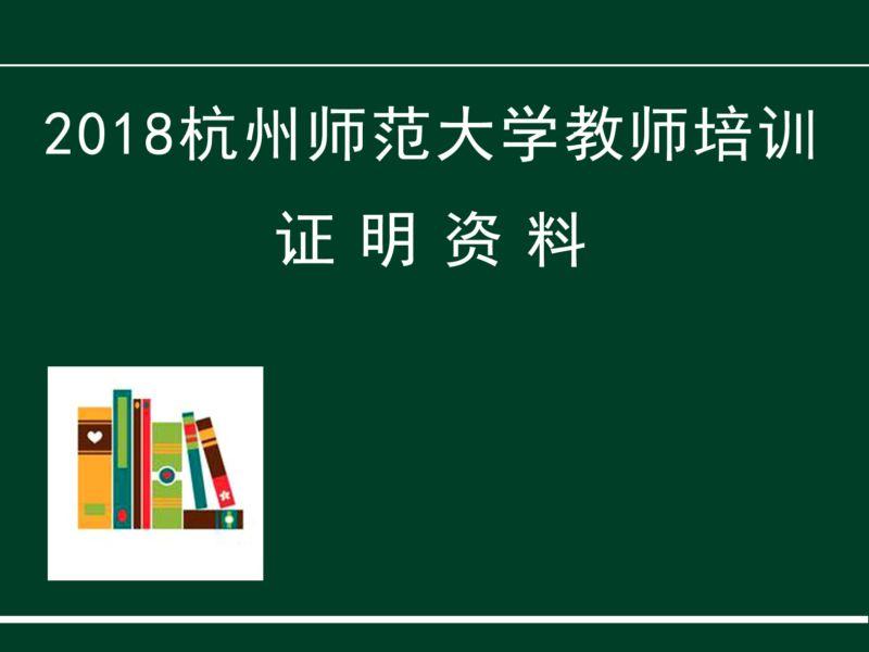 2018教师培训资料(二)
