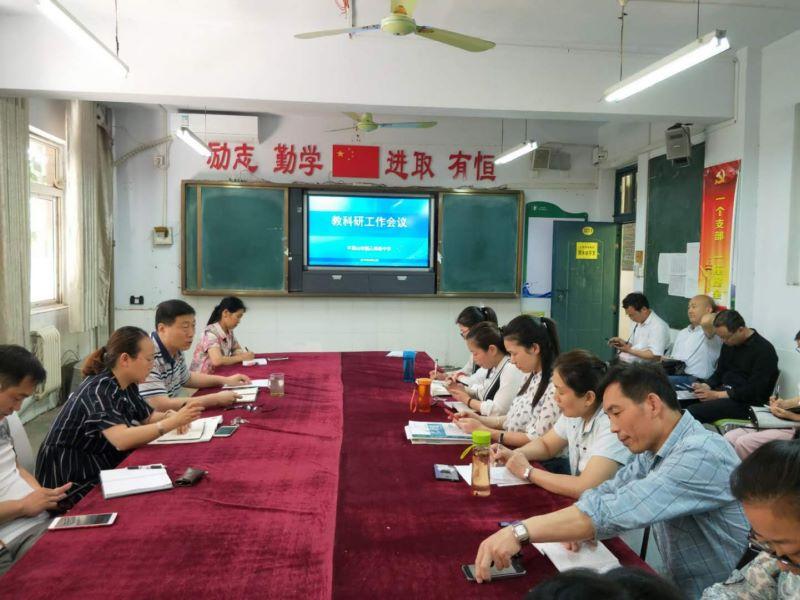 金沙游戏平台官方网站召开教科研工作会议