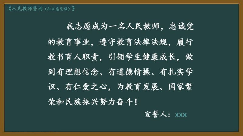 人民教师誓词(征求意见稿)