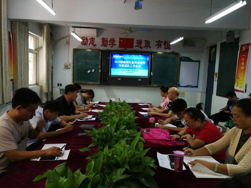 市三高召开2019师德师风活动月专家团队工作会议